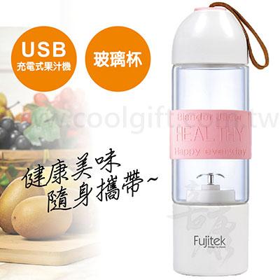 Fujitek富士電通 USB充電式隨行果汁機