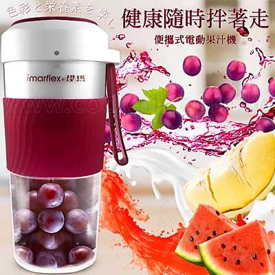 伊瑪隨身充電式果汁機杯
