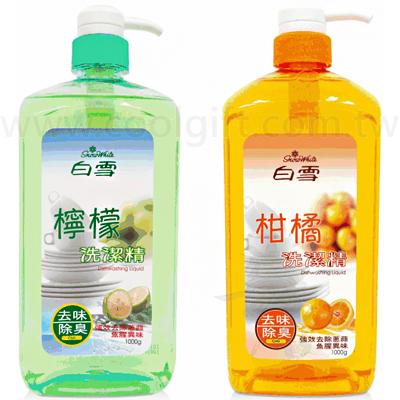 白雪檸檬/柑橘抗菌洗碗精