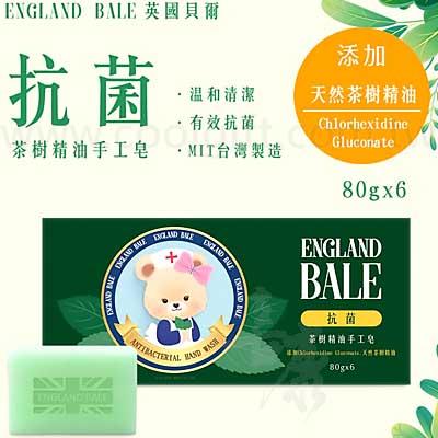 英國貝爾茶樹抗菌皂6入組