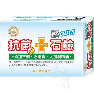 抗菌石鹼皂80g一入/兩入