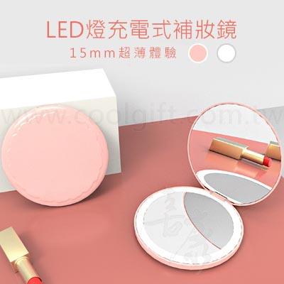 充電式補光化妝鏡