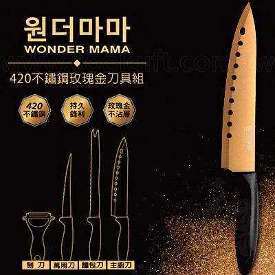 韓國四件式420不鏽鋼玫瑰金刀具組