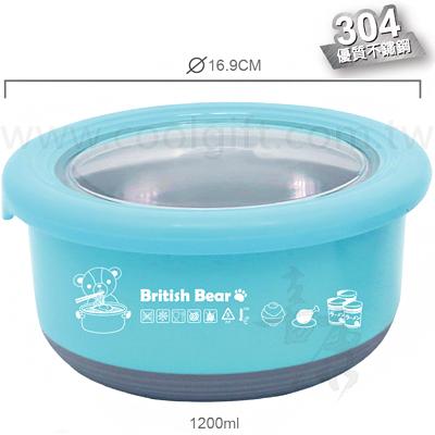 英國熊不鏽鋼防滑保鮮碗1200ml