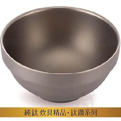 純鈦雙層隔熱碗