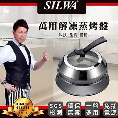 西華多功能解凍蒸烤盤26cm