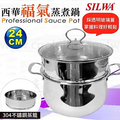 西華雙耳不鏽鋼蒸煮鍋24cm