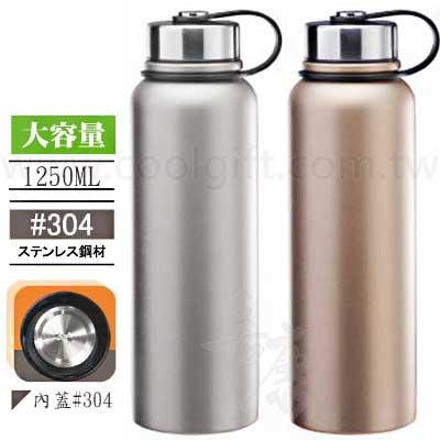 不鏽鋼真空大容量保溫瓶1250ml
