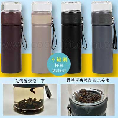 茶水分離保溫瓶