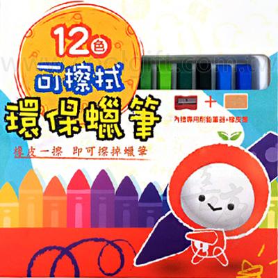 無毒環保12色可擦式蠟筆