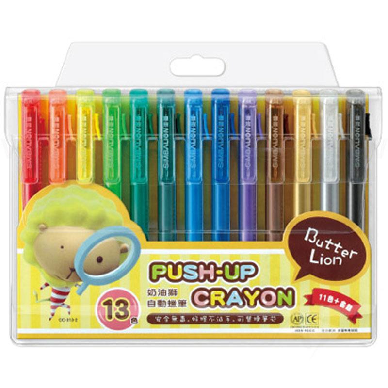奶油獅13色繪圖自動蠟筆