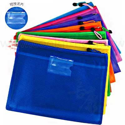 色彩文件拉鍊袋