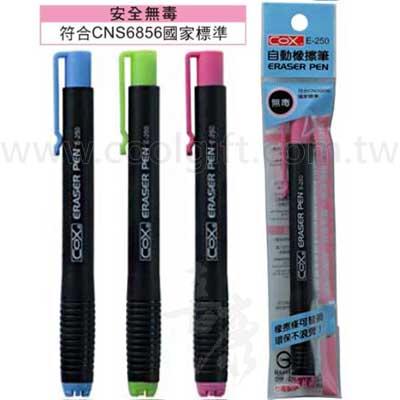 無毒環保自動橡皮擦筆