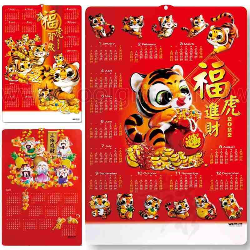 虎年立體掛曆
