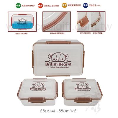 英國熊超耐用密扣長形保鮮盒(三入)