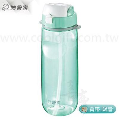 妙管家彈蓋式運動水瓶680ML-附背帶、吸管