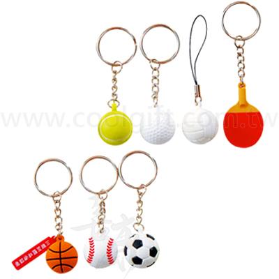 運動球類鑰匙圈