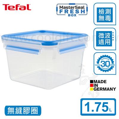 法國特福 保鮮盒(1.75L)