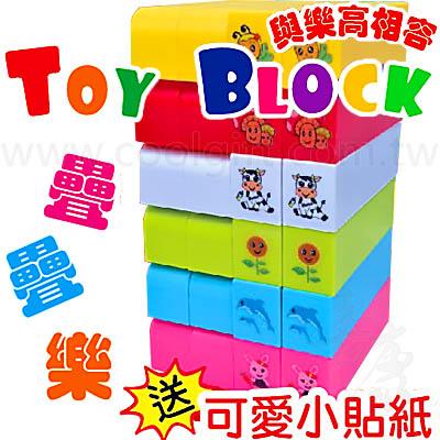 台灣製積木疊疊樂