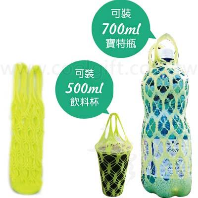 台灣製環保螢光伸縮飲料網袋(中)
