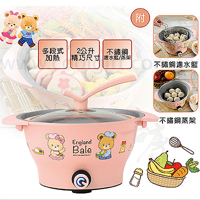 貝爾熊 粉漾多功能料理鍋