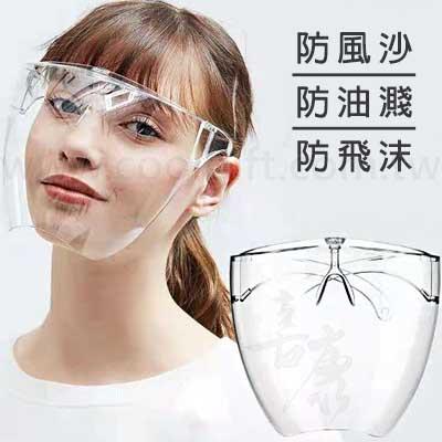 硬式防護面罩