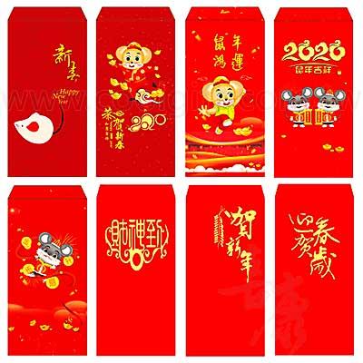 新年賀歲紅包袋