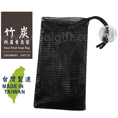 竹炭抗菌香皂袋