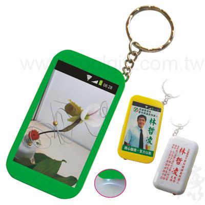手機造型LED鑰匙圈