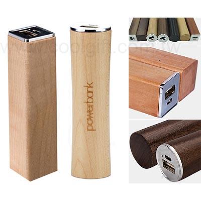 木殼行動電源