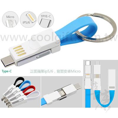 鎖圈造型三合一充電線(雙系統)