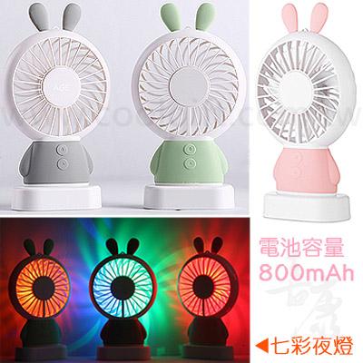 兔耳炫彩USB充電式風扇