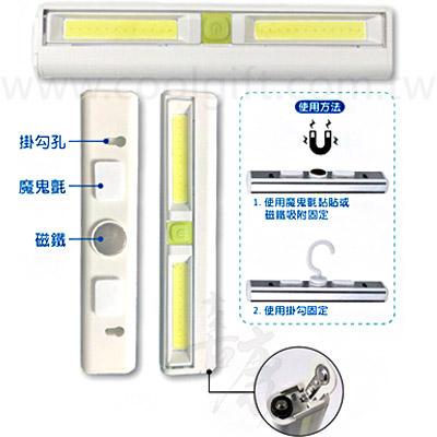 磁吸/掛勾照明LED燈