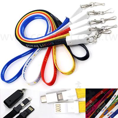 三合一 掛繩 充電線