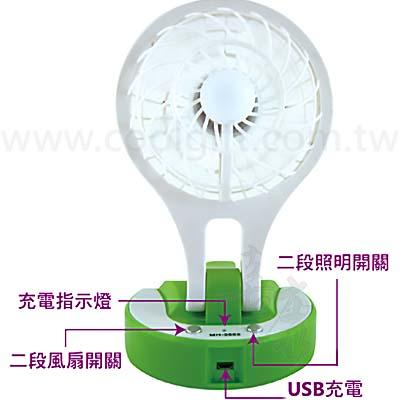 充電式照明涼風扇