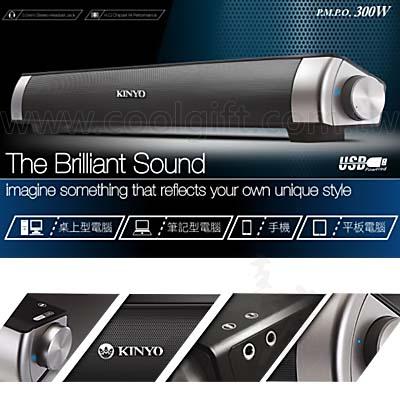 KINYO時尚立體聲音箱