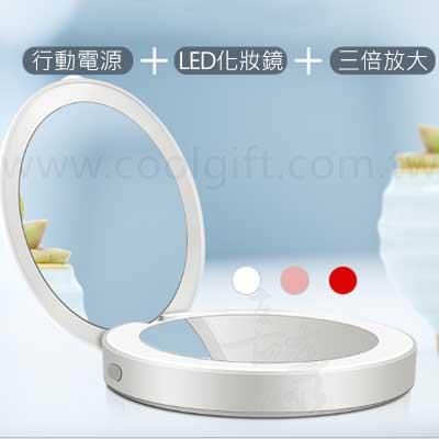 LED行充美妝鏡3000mAh