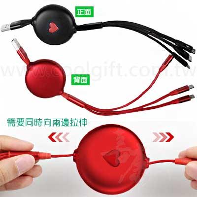 心心相印3合1充電線