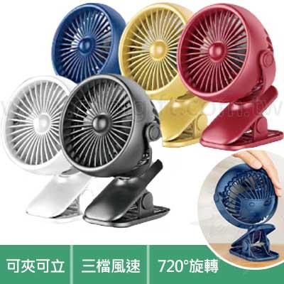 720度旋轉夾式小風扇
