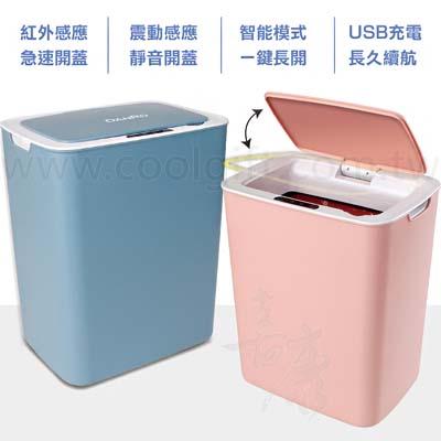 充電智能感應垃圾桶12L