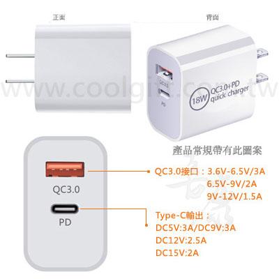 USB-C 快速充電器