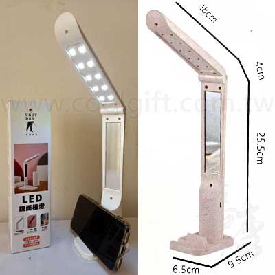 LED鏡面支架台燈