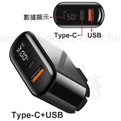 USB-C數位顯示快充插頭