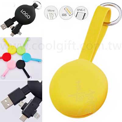 3合1矽膠鑰匙圈傳輸充電線