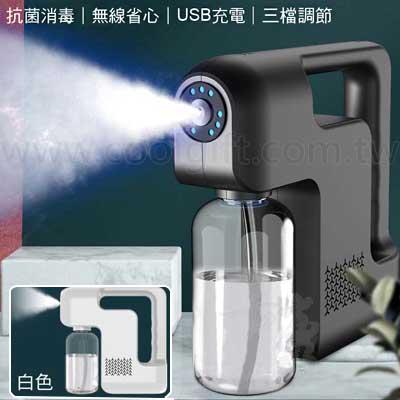 USB充電式照明噴霧器