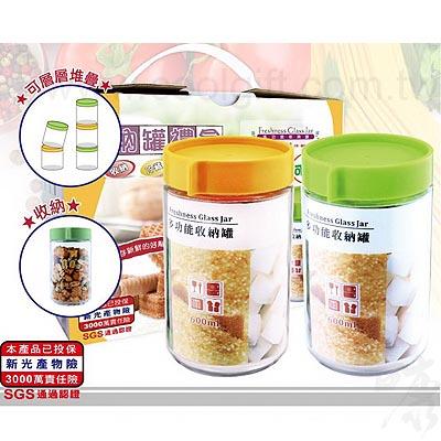 玻璃積木保鮮罐組(二入)