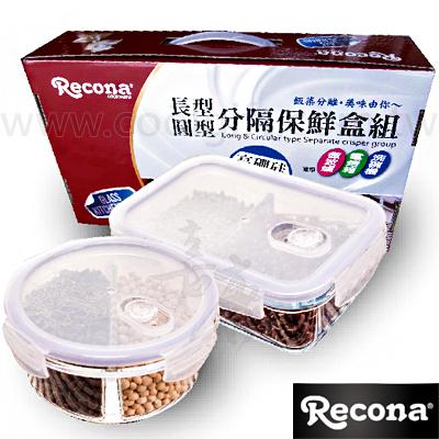 Recona 高硼硅玻璃分隔保鮮盒2入組(方形+圓形)