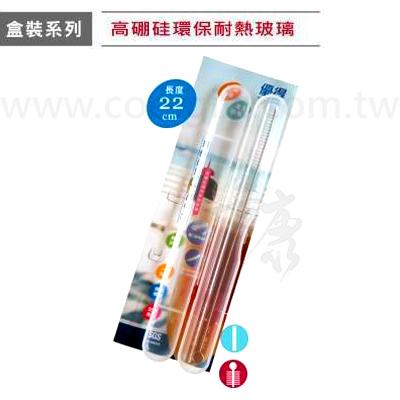 優得環保玻璃吸管組(盒裝)