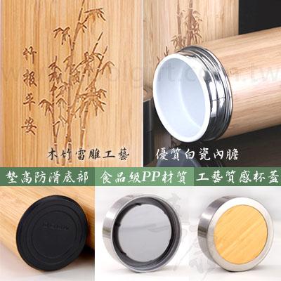 天然楠竹白瓷 保溫杯
