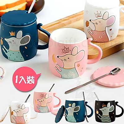 鼠王陶瓷馬克杯400ml(附蓋)